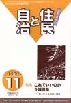 1999/11表紙
