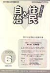 2000/06表紙