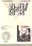 2000/07表紙