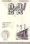 2000/09表紙