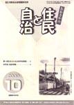 2000/10表紙