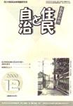 2000/12表紙