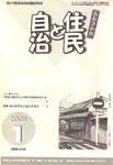 2001/1表紙