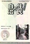 2001/3表紙