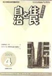 2001/4表紙