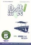 2001/5表紙