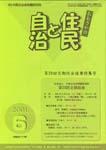 2001/6表紙