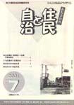 2001/7表紙