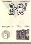2001/9表紙