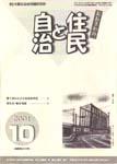 2001/10表紙