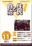 2001/11表紙