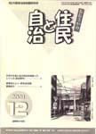 2001/12表紙