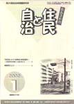2002/01表紙