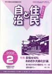 2002/02表紙