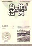 2002/03表紙