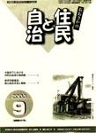 2003/9表紙