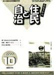 2003/10表紙