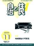 2003/11表紙