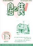 2003/12表紙