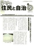 2009/9表紙