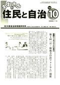 2009/10表紙