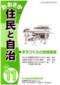 2009/11表紙