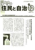 2009/12表紙