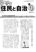 2010/1表紙