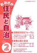 2010/02表紙