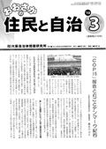 2010/3表紙