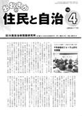 2010/4表紙