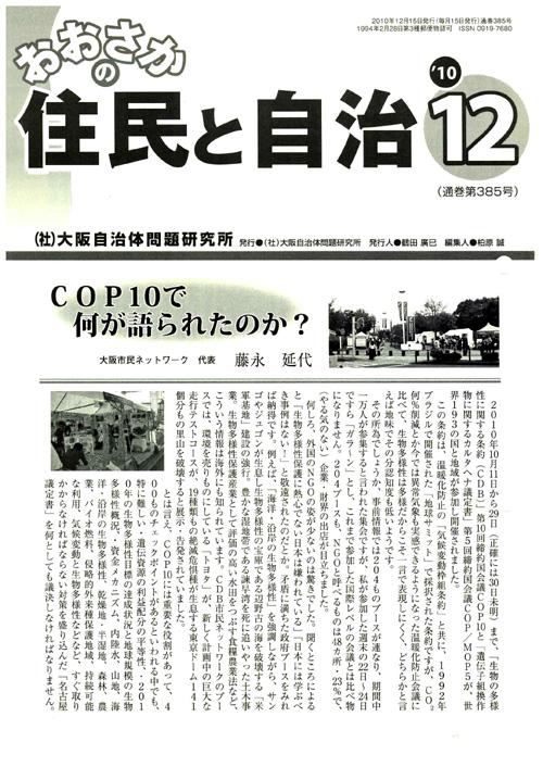 2010/12表紙