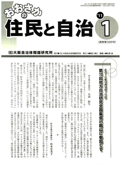 2011/1表紙