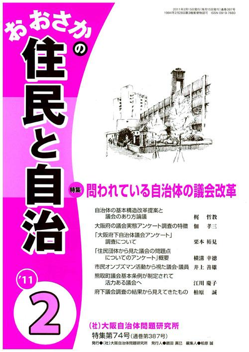 2011/2表紙