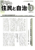 2011/3表紙