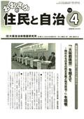 2011/4表紙