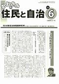 2011/6表紙
