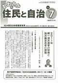 2011/7表紙