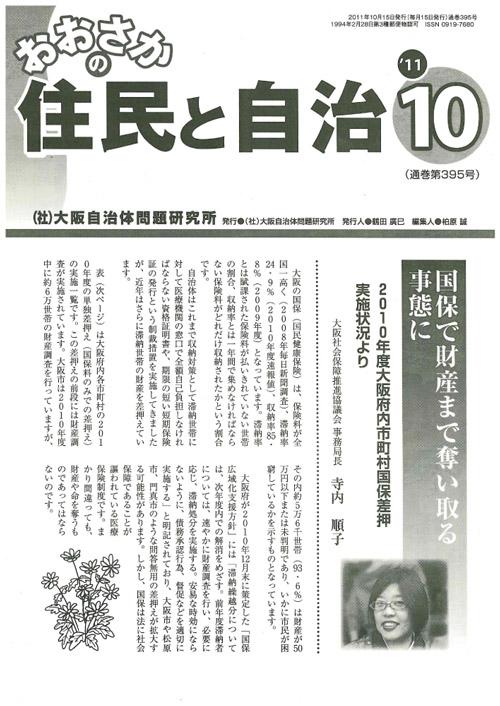 2011/10表紙