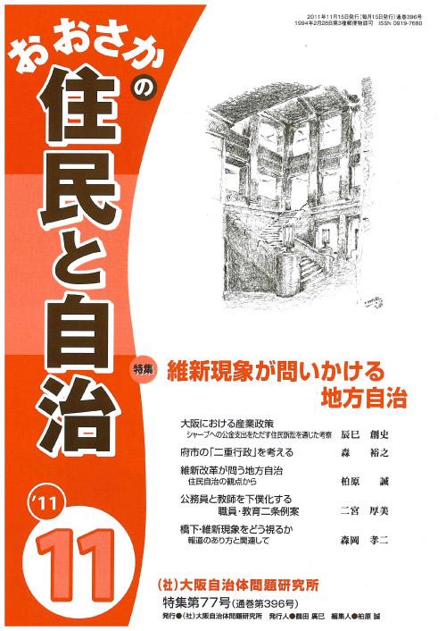 2011/11表紙