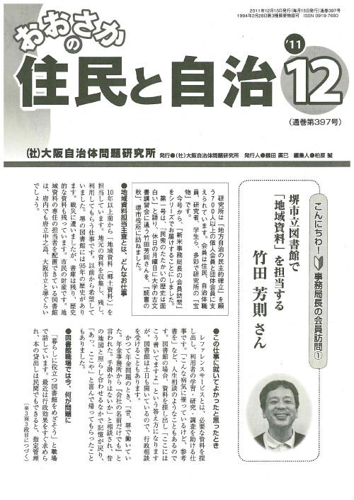 2011/12表紙