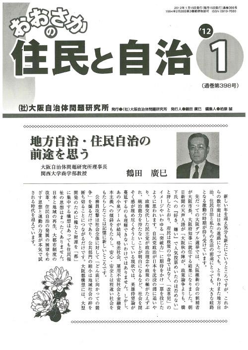 2012/1表紙