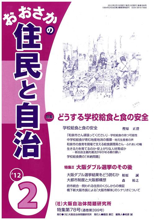 2012/2表紙