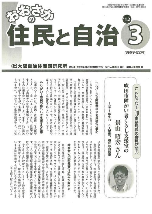 2012/3表紙