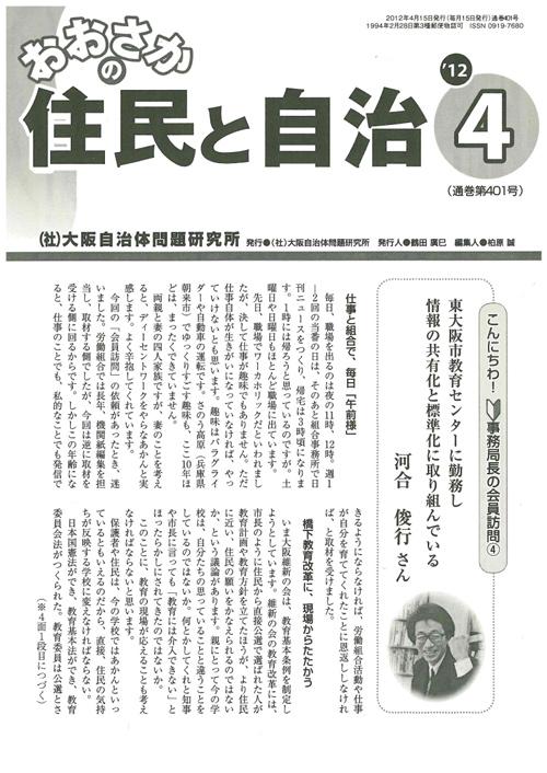 2012/4表紙