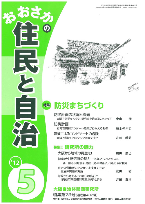 2012/5表紙
