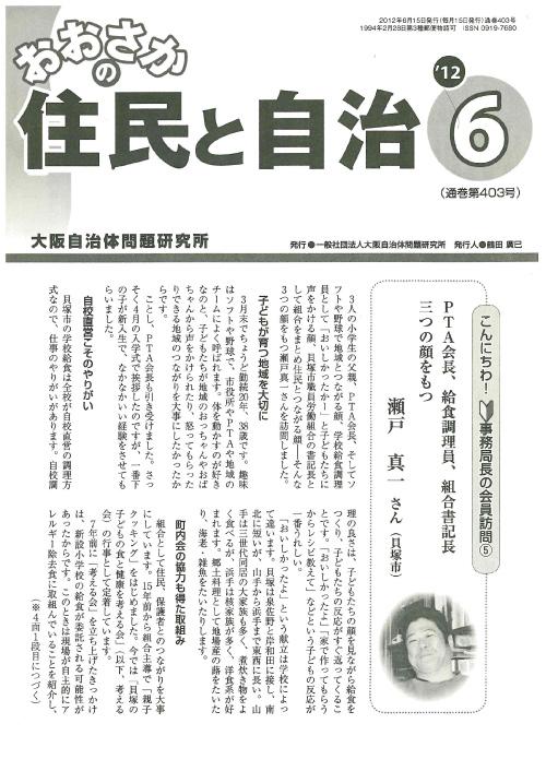 2012/6表紙