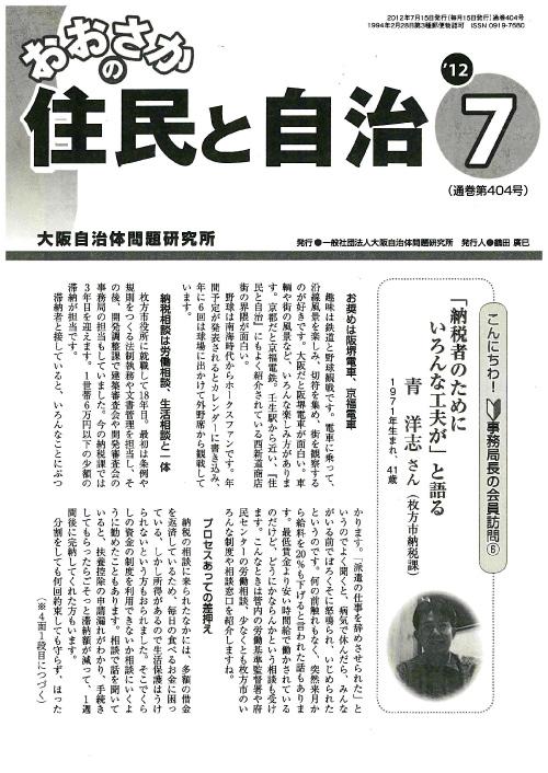 2012/7表紙