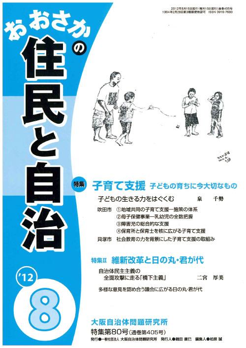 2012/8表紙