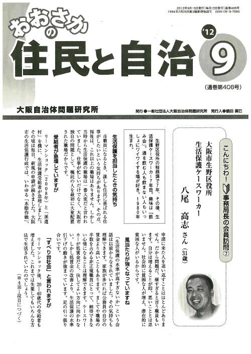 2012/9表紙
